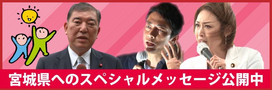 宮城県へのスペシャルメッセージ|自民党宮城県連