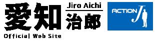 愛知治郎 公式ウェブサイト