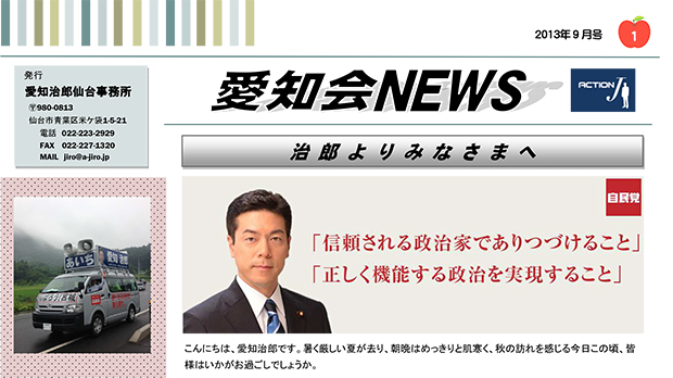 愛知会ニュース201309号