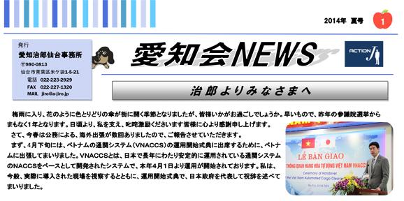 愛知会ニュース2014夏号