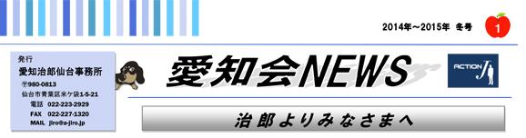 愛知会ニュース「2014〜2015年冬号」