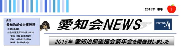 愛知会ニュース2015年春号