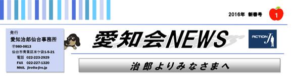 愛知会ニュース2016年新春号