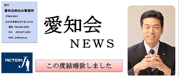 愛知会ニュース2018年冬号