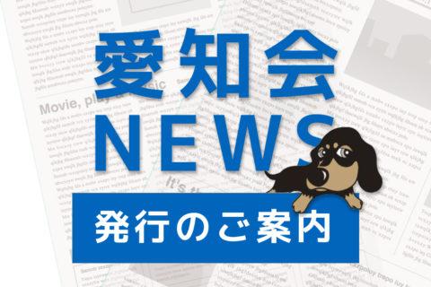 愛知会ニュース