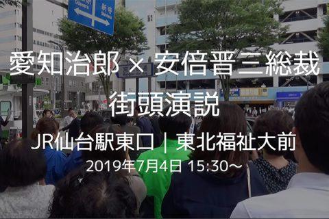 愛知治郎 × 安倍晋三総裁:2019参議院選挙:自民党 街頭演説|JR仙台駅東口