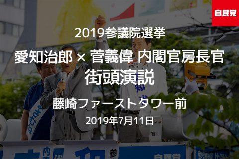 愛知治郎 × 菅義偉 内閣官房長官:2019参議院選挙:自民党 街頭演説|2019年7月11日:藤崎ファーストタワー前