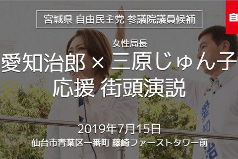 愛知治郎 × 三原じゅん子 女性局長