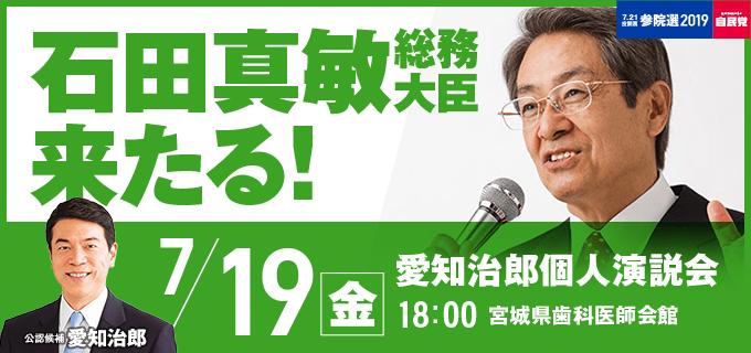 石田真敏 総務大臣 来たる!