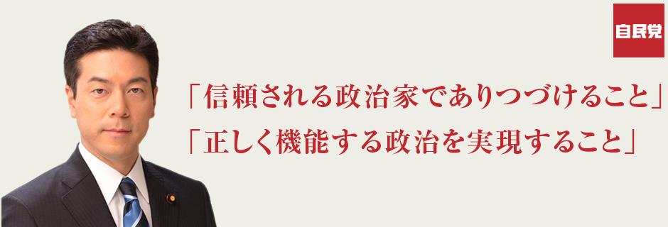 誇れる日本を取り戻す 新たな日本を創造するために
