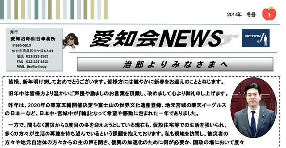 愛知会ニュース2014冬号