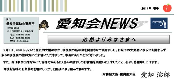 愛知会ニュース2014春号