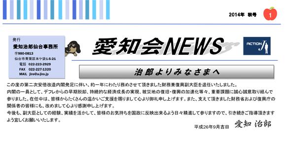 愛知会ニュース2014年秋号