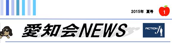 愛知会ニュース2015年夏号